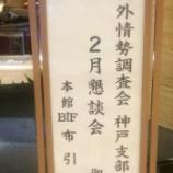 『内外情勢調査会神戸支部・2月懇談会で講演させていただきました』の画像
