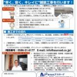 『愛知・岐阜・三重 駐車場舗装のことならアスロード ご相談は無料!』の画像