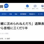 西日本新聞「麻生大臣が菅総理に『おまえと一緒に、河野の将来まで沈めるわけにいかねえだろ』」→ デマでした。