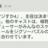 【スタア】マジすか学園4の主役が決定!【誕生】