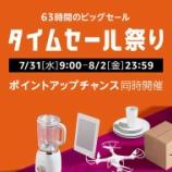 『【Amazon】7/31(水)午前9時から63時間のタイムセール祭り開催!!』の画像