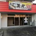 『海の丼 丼丸 江南店』ってところができるみたいです。いつオープンだろうね?