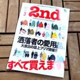 『『2nd(セカンド)2021年3月号 No.168』・・・メディア掲載情報』の画像