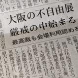 『大阪であやしい催し』の画像