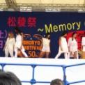 2014年 第50回湘南工科大学 松稜祭 ダンスパフォーマンス その14