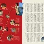 「ハンサム部」こと旅する演出家:黒澤世莉blog