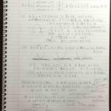 『2020年度東京大学理系数学1番を泥臭く理解できるレベルに落とし込んでみた。』の画像