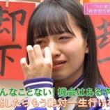 『【乃木坂46】ああ・・・金川紗耶、番組収録中に号泣してしまう!!!!!!』の画像