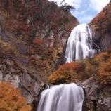 『いつか行きたい日本の名所 安の滝』の画像