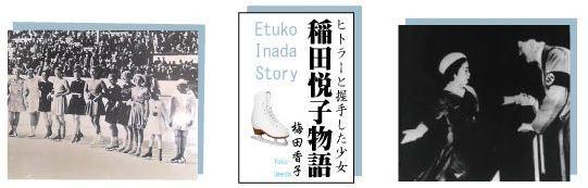 【小説】ヒトラーと握手した少女~稲田悦子物語~ イメージ画像