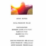 『乃木坂46のマネージャーって今は松井玲奈のマネージャーやってるんだな・・・』の画像