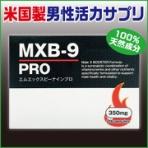 MXB-9PROが効果的なのはなぜ?