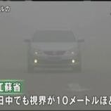 『中国で最悪レベルの大気汚染』の画像