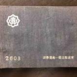 『昭和18年の卒業アルバムを寄贈いただきました』の画像