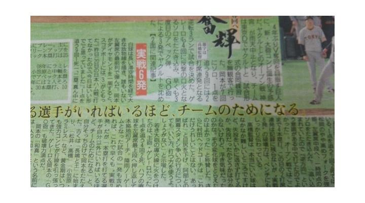 巨人・村田ヘッドコーチ、阿部は使わない宣言!?