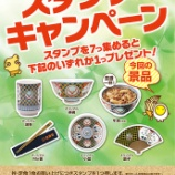 『2017年夏!吉野家スタンプキャンペーンが始まってたんですね!牛丼を食べてオリジナルグッズを貰おう!』の画像