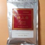『【砂糖】奇跡の食べ物 究極至高の食材 大阪 鴻商店の 特上白 砂糖』の画像