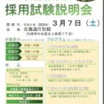 札大公務員講座専用BLOG produced by LEC