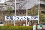 環境フェスタin交野2015が開催!~3/8(日)AM9:30~PM4:00@星の里いわふね~