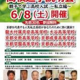 『令和元年 第1回 進学説明会を開催します!!』の画像