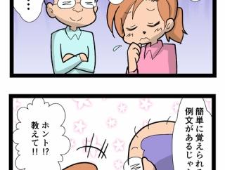 語学学習の例文って大事! 2014