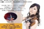 ナイトスクープの秘書でお馴染み!松尾依里佳さんが帰ってくる!~『千の音色でつなぐ絆』チャリティーコンサートが開催決定!~