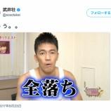 『【乃木坂46】武井壮、東京ドーム公演全落ち・・・』の画像