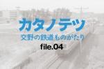 【カタノテツ】交野の鉄道ものがたり:file.04  京阪電車630系枚方市行き普通電車〈1969年頃 郡津駅に到着前〉