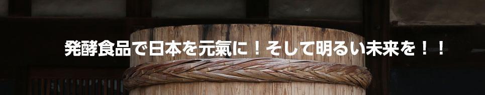発酵・復興プロジェクト イメージ画像