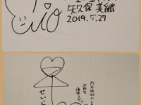 【乃木坂46】4期生のサイン一覧がコチラ!!!(画像あり)