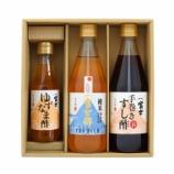 『感謝の気持ちを美味しいギフトに込めて〜富士酢のお歳暮〜』の画像