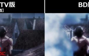 DVDとBD4巻の作画修正比較!