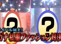 AKBINGO「メンバーがガチ私服でタイマン勝負!」まとめ