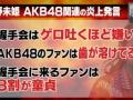AKB48ヲタさん、元メンバーに全国放送でdisられるwwwwwwwwwwwwww