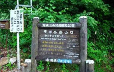 『平ヶ岳 2.141M』の画像