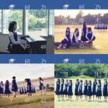 『【乃木坂46】『何度目の青空か?』を初めて聴いたとき衝撃が走った・・・』の画像