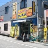 『カレーうどん専門 サンビーノ@愛知県刈谷市桜町』の画像