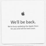 『新型 iPhone そしてipad mini も発表か?』の画像