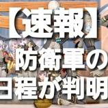 『【速報】防衛軍のスケジュールが判明!』の画像