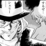 『【名探偵コナン考察】ジンについて』の画像