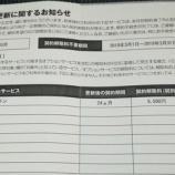 『「Softbank光」をやめたいが・・やめられない理由』の画像
