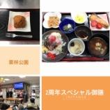 『昨日の栗林公園昼食(スペシャル御膳)』の画像