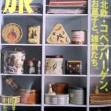 『雑誌「旅」7月号に宮津・伊根がどーんと紹介されています』の画像