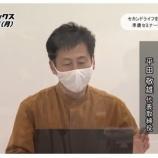 『\岐阜新聞 掲載&CCN「エリアトピックス」で放送/ 平田建設の「50代からはじめるセカンドライフ準備セミナー」開催』の画像