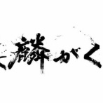 【朗報】川口春奈さん、大河でもかわいい