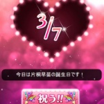 【モバマス】3月7日は片桐早苗、水谷絵理の誕生日です!
