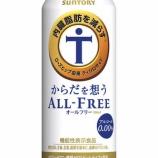 『「からだを想うオールフリー」500ml缶新発売』の画像