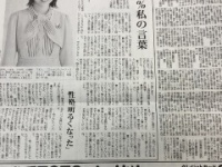 【乃木坂46】林瑠奈「コラムは100%自分の言葉です」