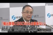 韓国「韓国政府が誠意を見せただけに、次は日本が輸出規制を撤回するなど肯定的な回答をする番」
