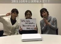AKB48 3期生10周年公演開催決定!4月8日、AKB48劇場にて!
